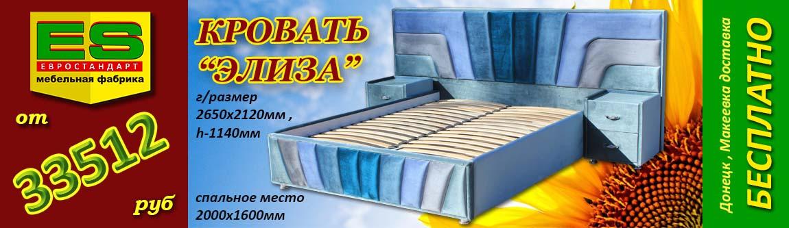 """Кровать """"Элиза"""""""